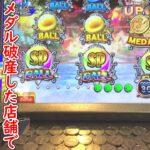 【メダルゲーム】某ボウリング場の預けメダル1万枚にしたい 第3期 ⑤話【ドリームスフィア】