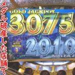 【メダルゲーム】某ボウリング場の預けメダル1万枚にしたい 第3期 ⑨話【ドリームスフィア】