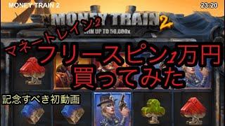 [オンラインカジノ]   マネートレイン2 🤩1万円でフリースピン買ってみた!!!