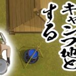 大気汚染された土地で突然サバイバル生活を強いられるゲーム #1