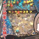 【メダルゲーム】某ボウリング場の預けメダル1万枚にしたい 第3期 ③話【ガッ釣りGO フォーチュントリニティ4】