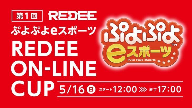 第1回 REDEE ON-LINE CUP【ぷよぷよeスポーツ】