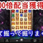 【オンラインカジノ】1000倍配当獲得!掘って掘って掘りまくれ!【TNT Tumble】
