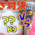 【クレーンゲーム】1000円で取った景品で重さ対決🔥【UFOキャッチャー】