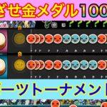 【太鼓の達人 スイッチ】目指せ金メダル1000枚!eスポーツトーナメント♪ #97