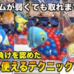 【初心者必見】実戦で役立つテクニック100選!!【クレーンゲーム・UFOキャッチャー】