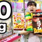 【お菓子10キロ】クレーンゲームお菓子だけで10kg取るまで帰れません!!!!!
