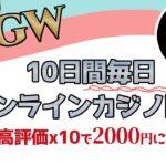 【勝利金がお給料】10日間毎日オンラインカジノライブ配信!【初見さん/コメント大歓迎】#7