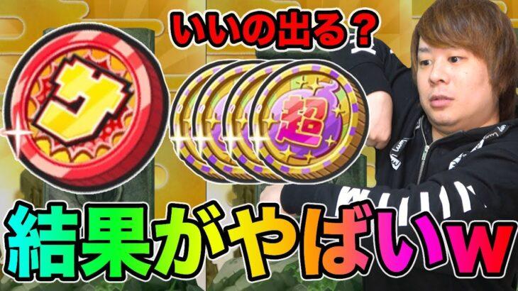 ぷにぷに「新コインチェック!!」少年サンデーコイン、超10連EXコイン引いた結果がやばいwwww【妖怪ウォッチぷにぷに】工藤新一登場Yo-kai Watch part1121とーまゲーム