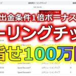 エルドアカジノの出金条件1倍ボーナス8万円分だけで目指せ100万円!