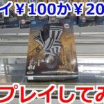 【クレーンゲーム】橋渡し 鬼滅の刃 1プレイ¥100か¥200か…