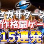 セガサターンの名作格闘ゲーム15連発【SEGA SATURN】【CAPCOM】【SEGA】【SNK】