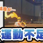 【リングフィット アドベンチャー】女子アナが挑戦!#1【TeNY eスポーツ部】