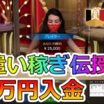 エルドアカジノのボーナス出金条件1倍をバカラで荒稼ぎ作戦!in30万円入金