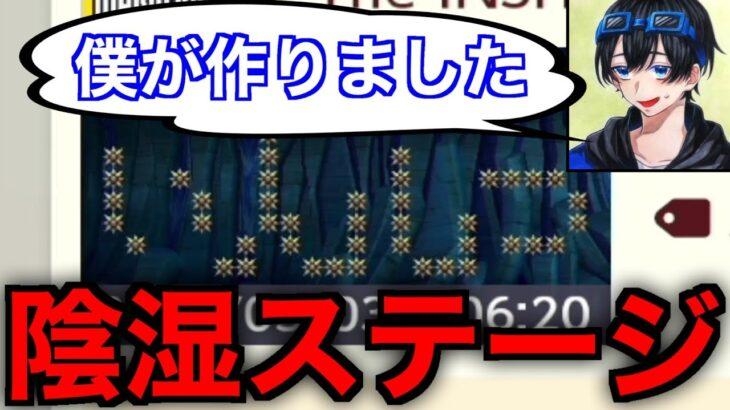 ゲーム実況界の狂人『ふじみや』が作るステージがヤバすぎたwwwww【マリオメーカー2】
