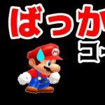 【ゲーム遊び】マリオメーカー2 タイトルが英語ばっかりのコースw【アナケナ】Super Mario maker 2