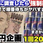 【還元率200%over】1回2000円 超高額クレーンゲームを1万円で何個取れるか調査したら人気過ぎてヤバすぎたww【UFOキャッチャー】
