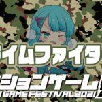 アクションゲーム祭2021 Eye:land vs クライムファイターズ 20210526