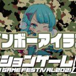 【アクションゲーム祭2021】 KZS vs レインボーアイランド 20210524