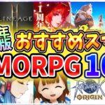 【おすすめアプリゲーム】2021年決定版 スマホMMORPG10選【人気 新作 神ゲー】