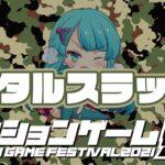 【アクションゲーム祭り2021】れしお vs メタルスラッグ3 20210505