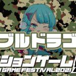 アクションゲーム祭2021 イケダミノロック vs ダブルドラゴン 20210520
