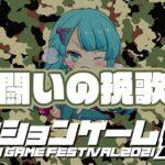 【アクションゲーム祭2021】 木之本まい'ん vs 闘いの挽歌 20210528