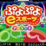 2021.5.29  第21回 ぷよぷよeスポーツ大会
