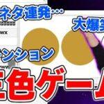 【コレコレ切り抜き】深夜テンションで三色ゲームをやるコレコレ【2021/05/04】