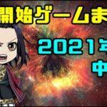 配信開始ゲームまとめ2021【4月中旬編】