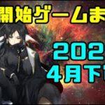 配信開始ゲームまとめ2021【4月下旬編】