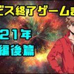 サービス終了ゲームまとめ2021【4月編後篇】
