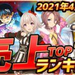 【スマホゲーム】2021年4月ゲームアプリ売上ランキングベスト10!【セルラン】