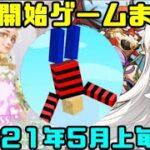配信開始ゲームまとめ2021【5月上旬編】