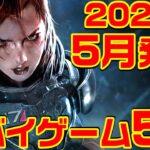 2021年5月発売ヤバイ・ゲーム 5選