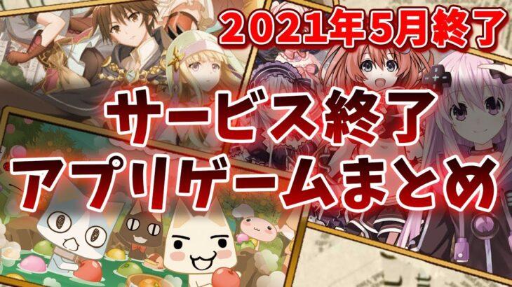 【サービス終了ゲーム】2021年5月でサ終するゲームアプリまとめ【野生少女/DREAM!ing/八男/メガミラクルフォース】