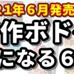 2021年6月発売予定の新作ボードゲーム6作品紹介!【ボードゲーム】
