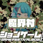 【アクションゲーム祭2021】KZS vs 魔界村 20210510