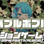 【アクションゲーム祭2021】KZS vs『バブルボブル』 20210517