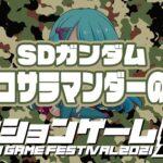 【アクションゲーム祭り2021】TZW vs SDガンダムサイコサラマンダーの脅威 20210511