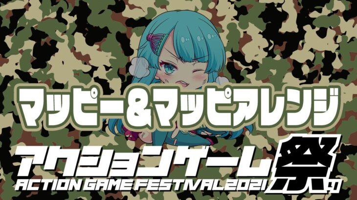 【アクションゲーム祭2021】YF vs マッピー&マッピーアレンジ 20210516