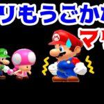 【ゲーム遊び】マリオメーカー2で1ミリもうごかないマリオ【アナケナ&カルちゃん】Super Mario maker 2