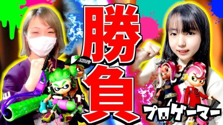 【スプラ2】第3回!罰ゲームあり!?女子中学生プロゲーマーのほのかちゃんとキル勝負!!【女性実況】