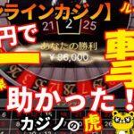 #238【オンラインカジノ|ルーレット】たった200円BETでもライトニングの一撃で〇万円!助かった~!|【おまけ】天皇賞(春)2021年5月2日結果発表!