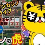 #241【オンラインカジノ|ライブ中継 inカジノイン】400㌦All or Nothing週末ナイト!