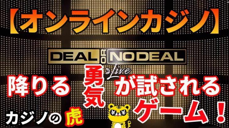 #247【オンラインカジノ ライブゲーム】降りる勇気が試されるゲーム Deal or Nodeal