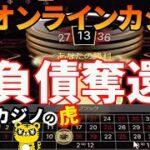 #249【オンラインカジノ ルーレット】少額資金で負債奪還なるか?!