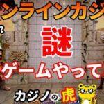 #251【オンラインカジノ|ルーレット】謎の新ゲームやってみた!|ゴンゾートレジャー|inボンズカジノ