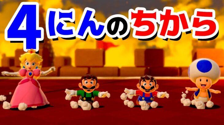 【ゲーム遊び】#28 スーパーマリオ3Dワールド 4-砦 4にんのちからでクリアするぞw はじめての3Dワールドを2人でいくぞ!【アナケナ&カルちゃん】Super Mario 3D World