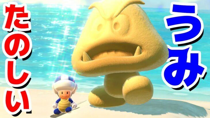 【ゲーム遊び】#29 スーパーマリオ3Dワールド 5-1 楽しい海でプレッシーに苦戦w はじめての3Dワールドを2人でいくぞ!【アナケナ&カルちゃん】Super Mario 3D World